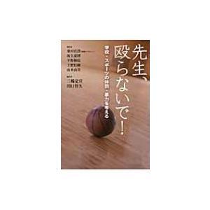 発売日:2013年08月 / ジャンル:語学・教育・辞書 / フォーマット:本 / 出版社:かもがわ...