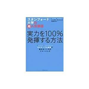 発売日:2013年08月 / ジャンル:社会・政治 / フォーマット:本 / 出版社:ダイヤモンド社...