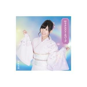 岩佐美咲 / リクエスト・カバーズ (+DVD)【初回限定盤】  〔CD〕
