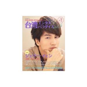 台湾エンタメパラダイス vol.5 / 雑誌  〔ムック〕 hmv