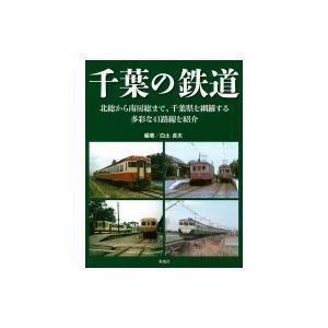 発売日:2013年11月 / ジャンル:実用・ホビー / フォーマット:本 / 出版社:彩流社 / ...