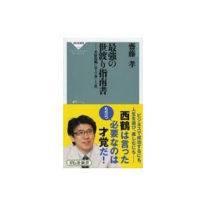 発売日:2013年09月 / ジャンル:文芸 / フォーマット:新書 / 出版社:祥伝社 / 発売国...