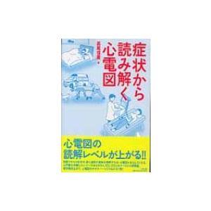 発売日:2013年08月 / ジャンル:物理・科学・医学 / フォーマット:本 / 出版社:中央法規...