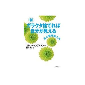 発売日:2013年10月 / ジャンル:実用・ホビー / フォーマット:文庫 / 出版社:小学館 /...