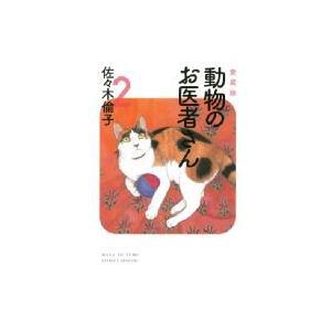 愛蔵版 動物のお医者さん 2 花とゆめコミックス / 佐々木倫子 ササキノリコ  〔コミック〕 hmv