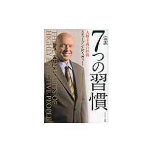 完訳 7つの習慣 / スティーブン・r・コヴィー 〔本〕