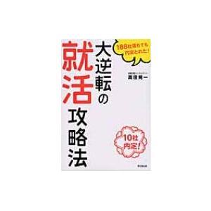 発売日:2013年08月 / ジャンル:ビジネス・経済 / フォーマット:本 / 出版社:同文舘出版...