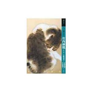 もっと知りたい竹内栖鳳 生涯と作品 アート・ビギナーズ・コレクション / 吉中充代  〔本〕|hmv