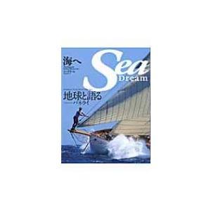 Seadream Kaziムック / Books2  〔ムック〕