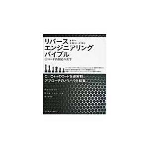 発売日:2013年09月 / ジャンル:建築・理工 / フォーマット:本 / 出版社:インプレスジャ...
