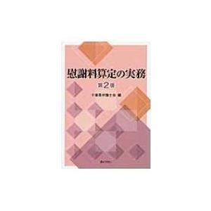 慰謝料算定の実務 / Books2  〔本〕