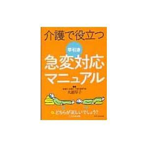 介護で役立つ早引き急変対応マニュアル / 大瀧厚子  〔本〕 hmv