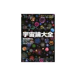 発売日:2013年09月 / ジャンル:物理・科学・医学 / フォーマット:本 / 出版社:青土社 ...