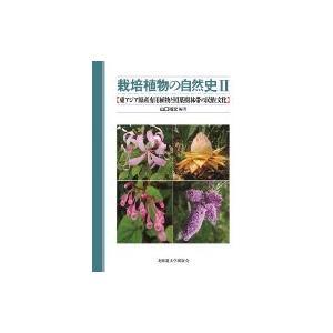 発売日:2013年09月 / ジャンル:物理・科学・医学 / フォーマット:本 / 出版社:北海道大...