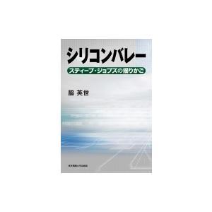 発売日:2013年10月 / ジャンル:物理・科学・医学 / フォーマット:本 / 出版社:東京電機...