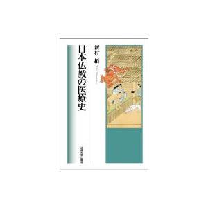 発売日:2013年10月 / ジャンル:哲学・歴史・宗教 / フォーマット:本 / 出版社:法政大学...