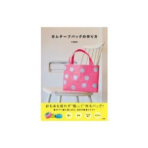 ガムテープバッグの作り方 Ladybird小学館実用シリーズ / 中島麻実  〔ムック〕|hmv