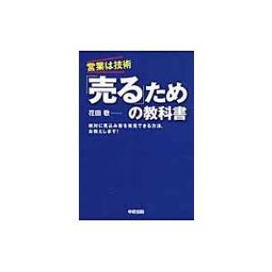 発売日:2013年09月 / ジャンル:ビジネス・経済 / フォーマット:本 / 出版社:中経出版 ...