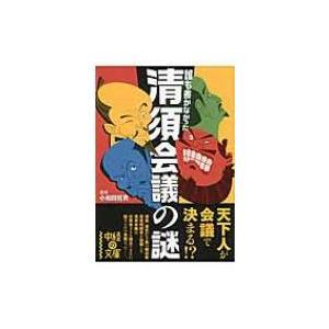 誰も書かなかった清須会議の謎 中経の文庫 / 小和田哲男  〔文庫〕
