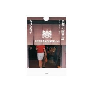京都の喫茶店 昨日・今日・明日 / 木村衣有子  〔本〕