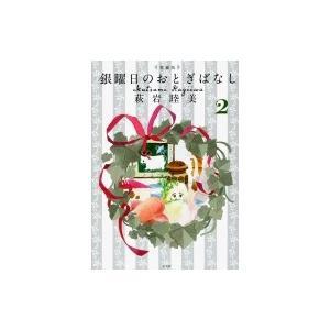 愛蔵版 銀曜日のおとぎばなし 2 / 萩岩睦美  〔コミック〕|hmv