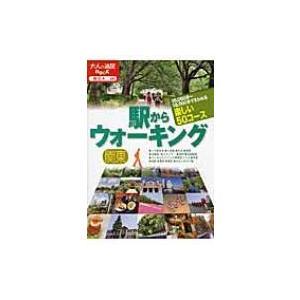 発売日:2013年09月 / ジャンル:実用・ホビー / フォーマット:本 / 出版社:Jtbパブリ...