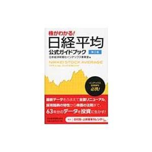 発売日:2013年09月 / ジャンル:ビジネス・経済 / フォーマット:本 / 出版社:日本経済新...