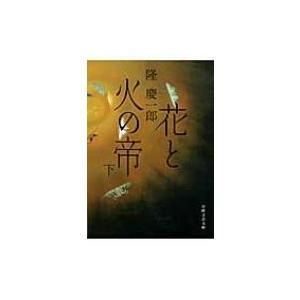 花と火の帝 下 日経文芸文庫 / 隆慶一郎  〔文庫〕 hmv
