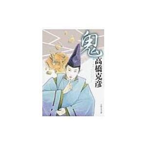 鬼 日経文芸文庫 / 高橋克彦 タカハシカツヒコ  〔文庫〕|hmv