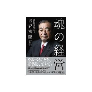魂の経営 / 古森重隆  〔本〕