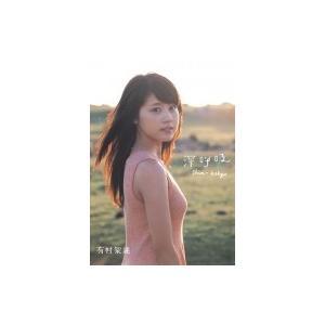 有村架純1st写真集「深呼吸−Shin・Kokyu−」 / ...