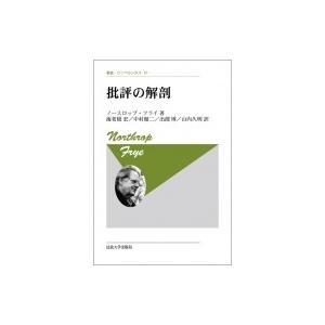 発売日:2013年11月 / ジャンル:文芸 / フォーマット:全集・双書 / 出版社:法政大学出版...