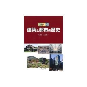 カラー版 建築と都市の歴史 / 光井渉  〔本〕 hmv