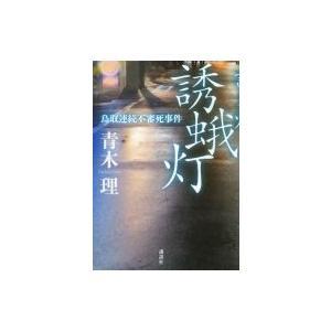 誘蛾灯 鳥取連続不審死事件 / 青木理  〔本〕...
