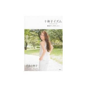 十和子イズム 美をアップデート! 講談社の実用book / 君島十和子  〔本〕 hmv