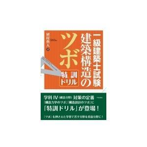 一級建築士試験建築構造のツボ特訓ドリル / 植村典人  〔本〕 hmv