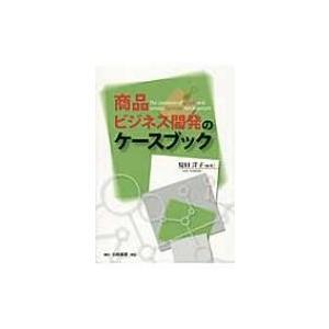 商品・ビジネス開発のケースブック / 見目洋子  〔本〕