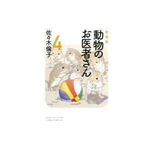 愛蔵版 動物のお医者さん 4 花とゆめコミックス / 佐々木倫子 ササキノリコ  〔コミック〕 hmv