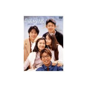 あすなろ白書 DVD-BOX  〔DVD〕|hmv