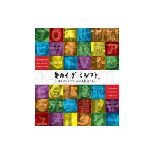 キカイデミルコト 日本のビデオアートの先駆者たち Ref / 瀧健太郎  〔本〕|hmv