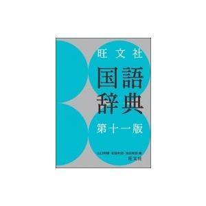 旺文社国語辞典 / 山口明穂  〔辞書・辞典〕|hmv