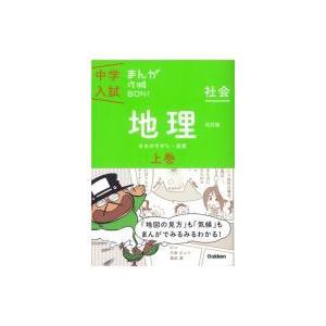 発売日:2013年11月 / ジャンル:語学・教育・辞書 / フォーマット:全集・双書 / 出版社:...