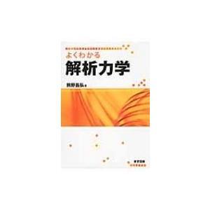 よくわかる解析力学 / 前野昌弘  〔本〕