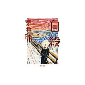 発売日:2013年11月 / ジャンル:文芸 / フォーマット:本 / 出版社:朝日出版社 / 発売...