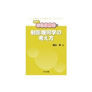 射影幾何学の考え方 数学のかんどころ / 飯高茂  〔全集・双書〕