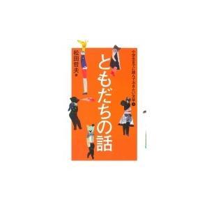小学生までに読んでおきたい文学 5 ともだちの話 / 松田哲夫  〔全集・双書〕 hmv