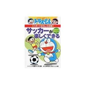 発売日:2013年12月 / ジャンル:実用・ホビー / フォーマット:全集・双書 / 出版社:小学...