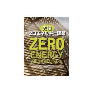 先端ゼロエネルギー建築 / メアリー・グゾウスキ  〔本〕|hmv