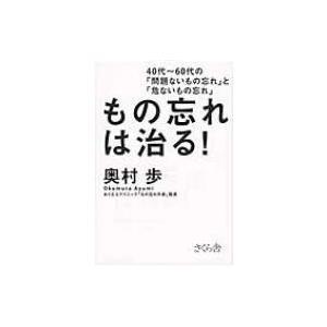 発売日:2013年11月 / ジャンル:社会・政治 / フォーマット:本 / 出版社:さくら舎 / ...