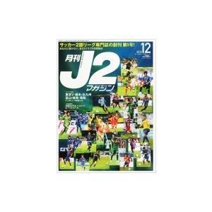 月刊j2マガジン 2013年 12月号 / 雑誌  〔雑誌〕